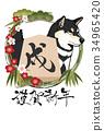 狗年 狗 狗狗 34965420