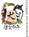 狗年 狗 狗狗 34965421