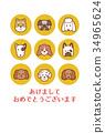 新年賀卡 賀年片 狗年 34965624
