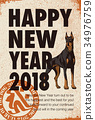 2018 New Year's card _ antique paper _ with English note 34976759