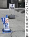 自行車停放 禁止停放自行車 自行車 34978793