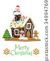 บ้านขนมคริสต์มาสและภาพประกอบของซานตาคลอส 3D 34994769