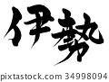 calligraphy writing, ise, calligraphy 34998094