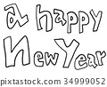 新年賀卡 賀年片 賀年卡 34999052