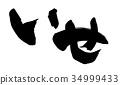 calligraphy writing, calligraphy, calligraphic 34999433