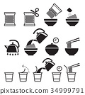 Instant noodles icons set. Vector illustrations. 34999791