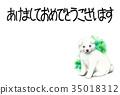 白色小狗的新年明信片材料 35018312