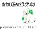 白色小狗的新年明信片材料 35018313