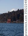 從元箱根港看到的箱根神社水下鳥居和富士山 35022249