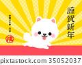 新年贺卡 贺年片 狗年 35052037