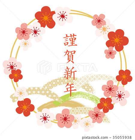 material for new year\'s cards, happy new year, gong xi fa cai ...