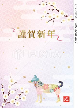 新年贺卡 贺年片 狗年 35063493
