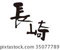 長崎 書法作品 書法 35077789