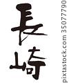 長崎 書法作品 書法 35077790