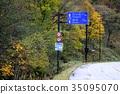 天馬高速公路,海拔400米 35095070