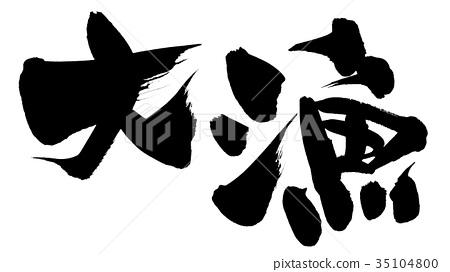 書法材料的手寫體[批次]用深色墨水書寫的海圖的字符插圖 35104800
