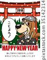 新年賀卡 賀年片 狗年 35142314