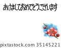 홍매화의 賀詞들이 연하 엽서 소재 35145221