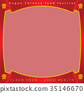 Frame for Chinese Vegan food Festival placard 35146670