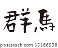 gunma prefecture, calligraphy writing, calligraphy 35166936