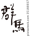 gunma prefecture, calligraphy writing, calligraphy 35166937