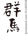 gunma prefecture, calligraphy writing, calligraphy 35166938