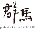 gunma prefecture, calligraphy writing, characters 35166939