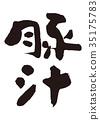 pork soup, calligraphy writing, calligraphy 35175783