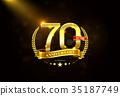 70 周年 周年慶 35187749