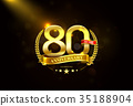 80, anniversary, logo 35188904
