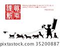 狗年 狗 狗狗 35200887