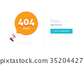 404 页面 错误 35204427