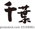chiba, calligraphy writing, character 35208961