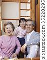 가족, 미소, 손녀 35220295
