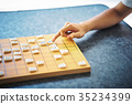 shogi, matches of board games, person 35234399