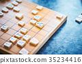 將棋 棋盤遊戲比賽 棋子 35234416