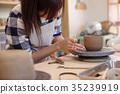 陶器課 35239919