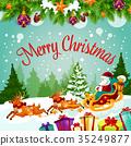圣诞节 圣诞 耶诞 35249877