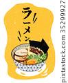 插圖 日本人 日式 35299927