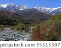 가을, 설산, 푸른 35315307
