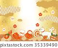 新年快樂 35339490