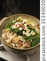 魚內臟火鍋 平底鍋 鍋 35340030
