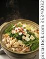 魚內臟火鍋 平底鍋 鍋 35340032