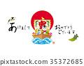 藏宝船 狗年 新年贺卡 35372685