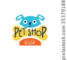 宠物 商标 商店 35379188