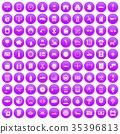 紫色 紫 100 35396813
