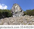 마추피추 유적 바위의 묘비 (페루) 35449284