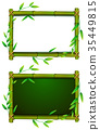 Two boards with bamboo frame 35449815