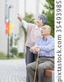 คู่รักอาวุโสโอชิโดริเดินเล่นในเมือง 35493985
