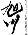 旭川 北海道 书法作品 35513602